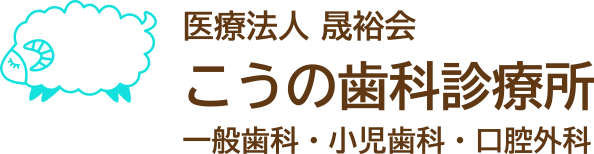 一般歯科・小児歯科・矯正歯科|大阪市西区の歯科医院 こうの歯科診療所
